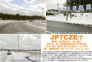 始発-30 (貨)秋田臨海鉄道北線...
